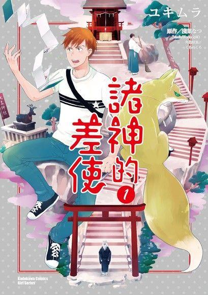 諸神的差使(漫畫)(1~4 套書)