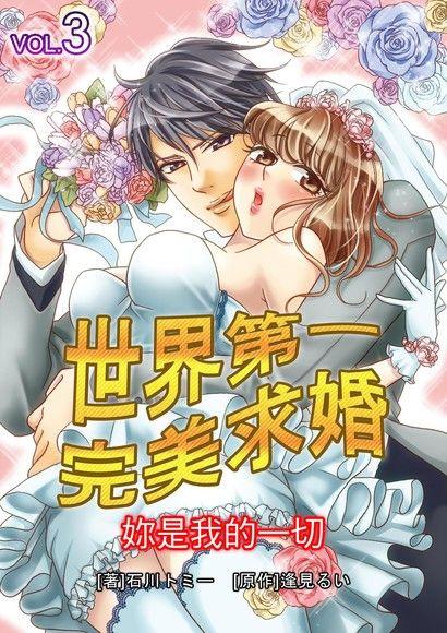 世界第一完美求婚 03