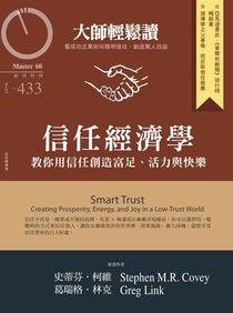 大師輕鬆讀433:信任經濟學