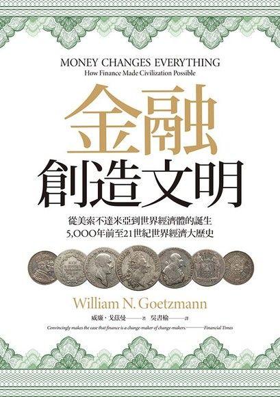 金融創造文明