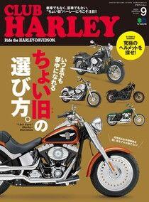 CLUB HARLEY 2020年9月號 Vol.242 【日文版】