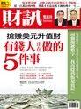 財訊雙週刊 461期 2014/10/09