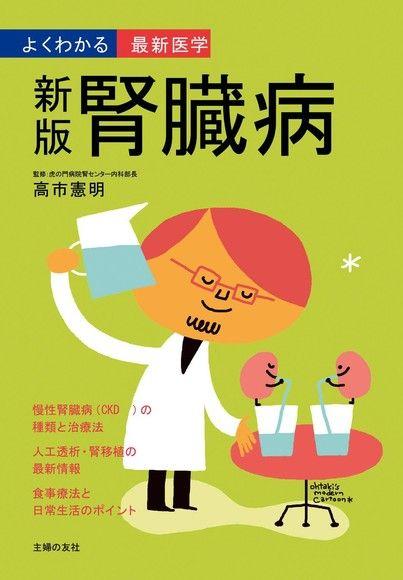 新版 腎臟病(最新醫學詳解)