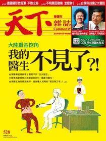 天下雜誌 第528期 2013/08/07