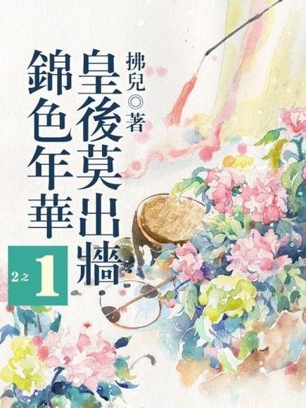 京創041_錦色年華:皇后莫出牆(二之一)(限)