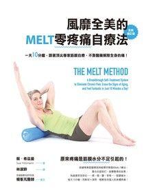 風靡全美的MELT零疼痛自療法(全新增訂版)