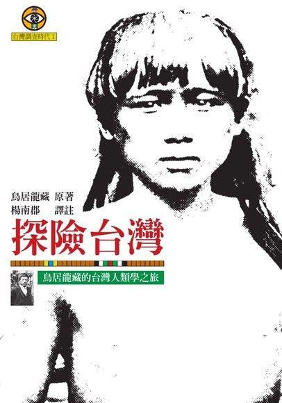 探險台灣:鳥居龍藏的台灣人類學之旅(平裝)