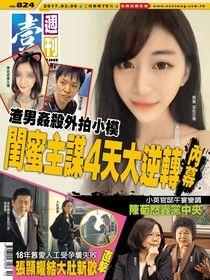 壹週刊 第824期 2017/03/09