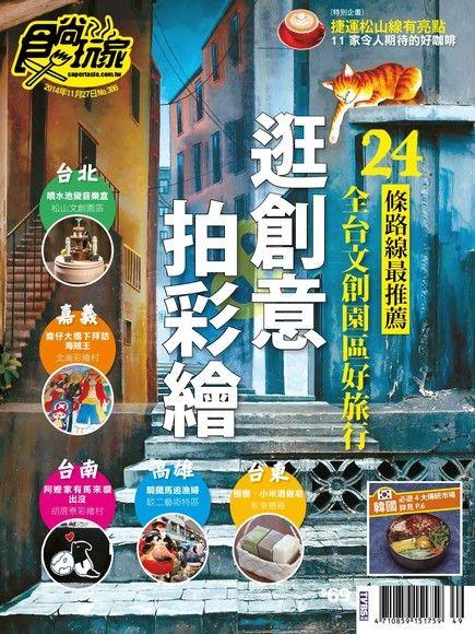 食尚玩家雙周刊 第306期 2014/11/27