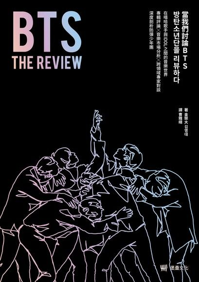 BTS THE REVIEW當我們討論BTS