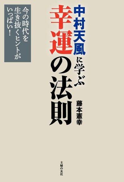 中村天風的 幸運的法則(日文書)