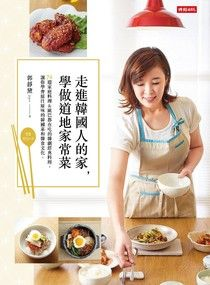 走進韓國人的家,學做道地家常菜