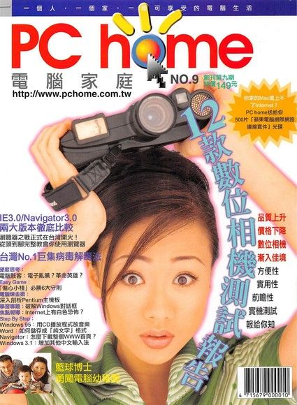 PC home 電腦家庭 10月號/1996 第009期