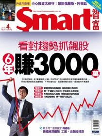 Smart 智富 04月號/2018 第236期