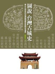 圖說・台灣古城史