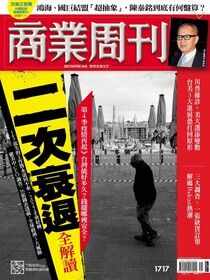 商業周刊 第1717期 2020/10/07