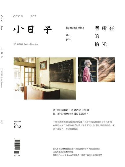 小日子享生活誌 2月號/2014 第22期