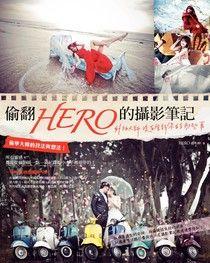 偷翻HERO的攝影筆記:外拍大師沒有告訴你的那些事