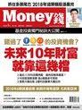 Money錢 01月號/2018 第124期