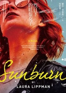 【电子书】烈日下的紅髮女子(試讀本)