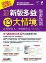 官方頒訂 新版多益13大情境學習指南(2018年題型)