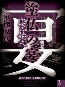 塗佛之宴 撤宴(下)