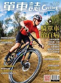 Cycling Update單車誌雙月刊 02-03月號 2021年 第118期