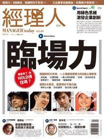 經理人月刊 04月號/2012 第89期