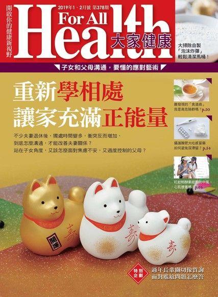 大家健康雜誌 01+02月號/2019 第378期
