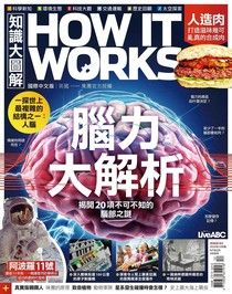 HOW IT WORKS知識大圖解國際中文版 12月號/2019 第63期