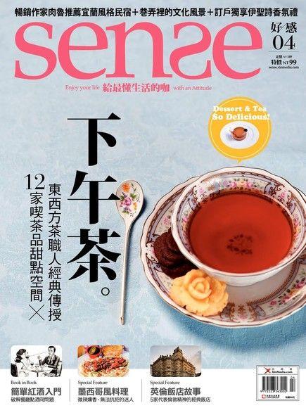 Sense好感 04月號/2012 第04期