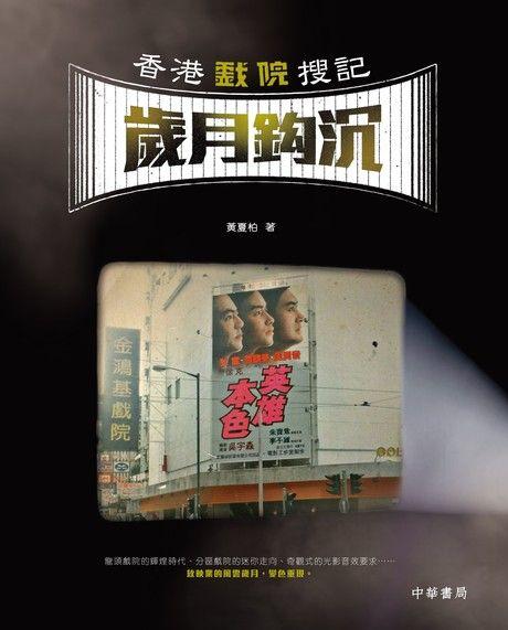 香港戲院搜記.歲月?沉