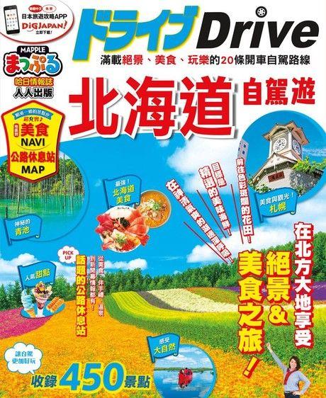 北海道自駕遊:MM哈日情報誌系列24