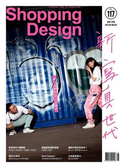Shopping Design 08月號/2018 第117期
