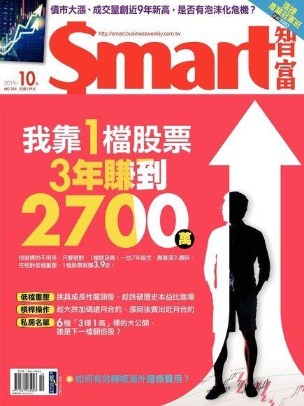 Smart 智富 10月號/2019 第254期