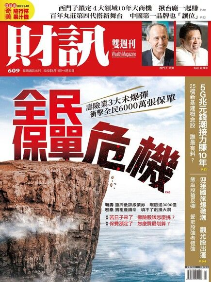 財訊雙週刊 第609期 2020/06/11