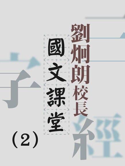 劉炯朗讀三字經
