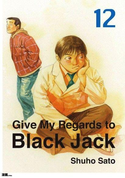 Give My Regards to Black Jack  Vol.12