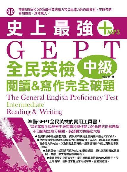 史上最強GEPT全民英檢(中級):閱讀&寫作完全破題