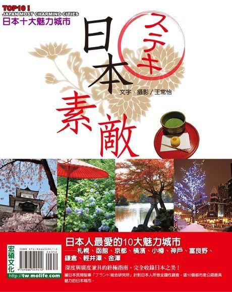 日本素敵!TOP 10 魅力城市-函館、札幌、京都、橫濱、神戶、小樽、鎌倉、富良野、金澤、輕井澤(平裝)