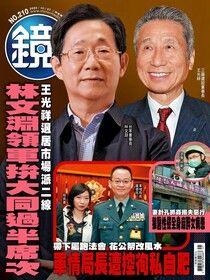 鏡週刊 第210期 2020/10/07