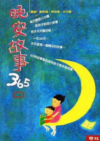 晚安故事365(二)