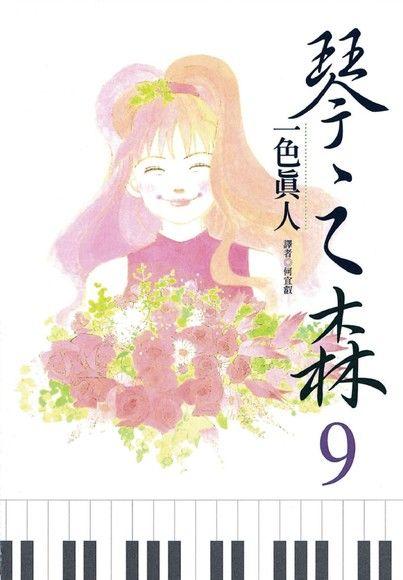 琴之森(9)