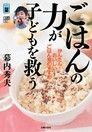 給孩子健康的飲食(日文書)