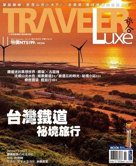 TRAVELER luxe旅人誌 11月號/2014 第114期