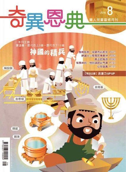 奇異恩典靈修月刊【繁體版】2016年08月號