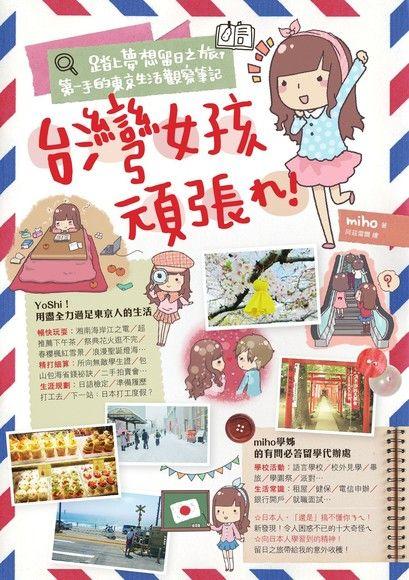 台灣女孩頑張れ!踏上夢想留日之旅,第一手的東京生活觀察筆記