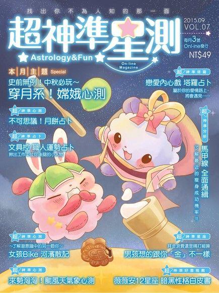超神準星測誌 09月號/2015 第7期