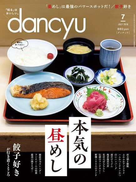 dancyu 2018年7月號 【日文版】