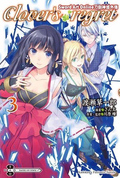 Sword Art Online刀劍神域外傳 Clover's regret (3)(小說)